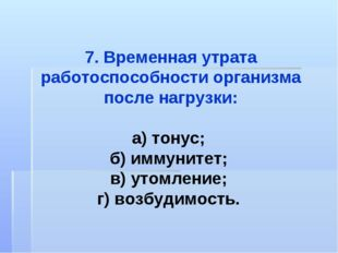 7. Временная утрата работоспособности организма после нагрузки: а) тонус; б)