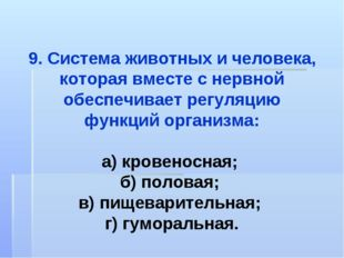 9. Система животных и человека, которая вместе с нервной обеспечивает регуляц