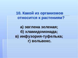 Какой из организмов относится к растениям? а) эвглена зеленая; б) хламидомон