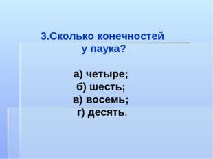 Сколько конечностей у паука? а) четыре; б) шесть; в) восемь; г) десять.