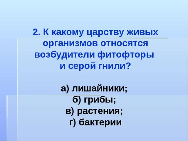 2. К какому царству живых организмов относятся возбудители фитофторы и серой...