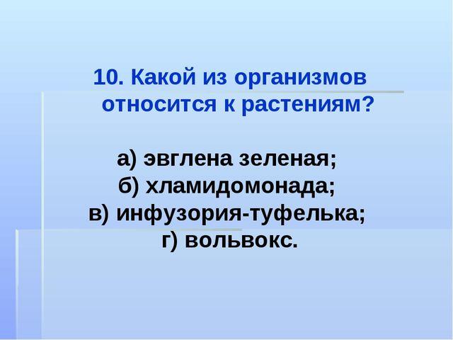 Какой из организмов относится к растениям? а) эвглена зеленая; б) хламидомон...