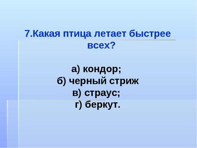 Какая птица летает быстрее всех? а) кондор; б) черный стриж в) страус; г) бер...