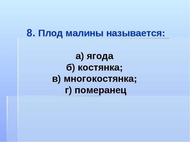 Плод малины называется: а) ягода б) костянка; в) многокостянка; г) померанец