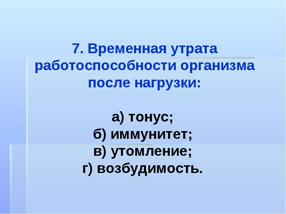 7. Временная утрата работоспособности организма после нагрузки: а) тонус; б)...