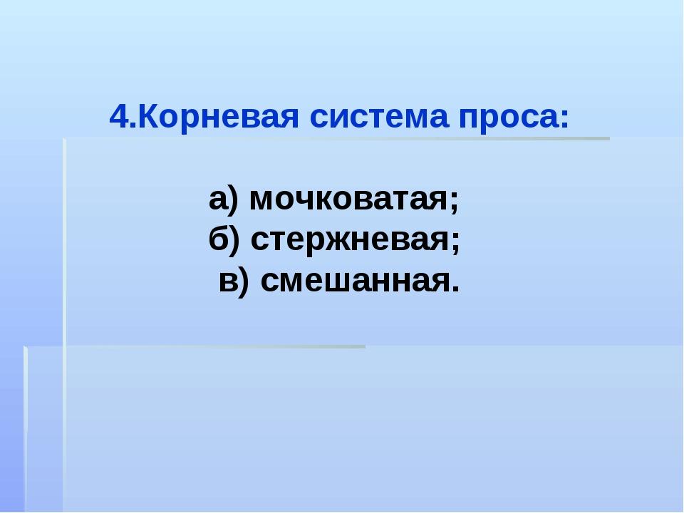 4.Корневая система проса: а) мочковатая; б) стержневая; в) смешанная.