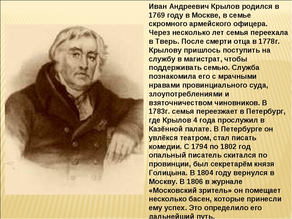 Иван Андреевич Крылов родился в 1769 году в Москве, в семье скромного армейск...
