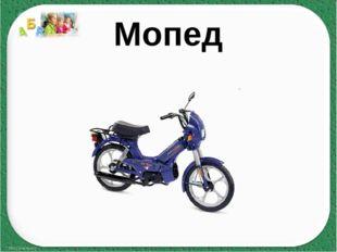 Мопед