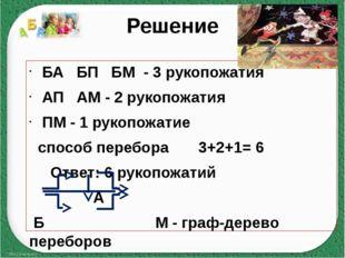 Решение БА БП БМ - 3 рукопожатия АП АМ - 2 рукопожатия ПМ - 1 рукопожатие спо
