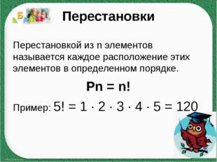 Перестановки Перестановкой из n элементов называется каждое расположение этих
