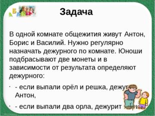 Задача В одной комнате общежития живут Антон, Борис и Василий. Нужно регулярн