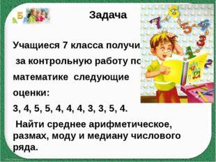 Задача Учащиеся 7 класса получили за контрольную работу по математике следующ