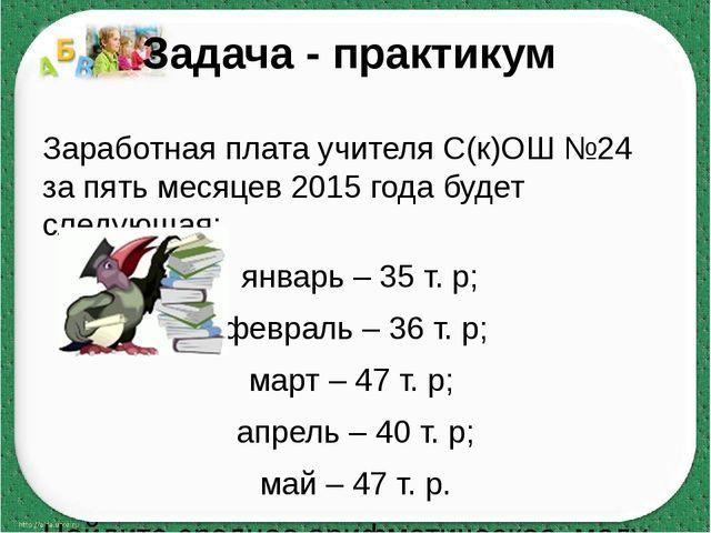 Задача - практикум Заработная плата учителя С(к)ОШ №24 за пять месяцев 2015 г...