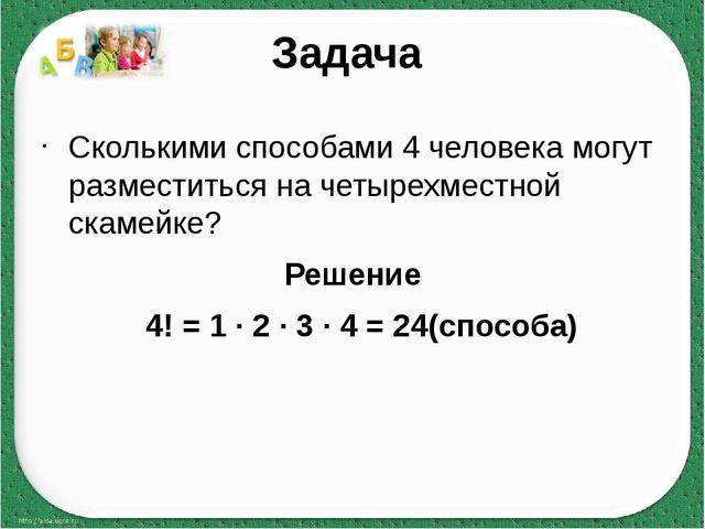 Задача Сколькими способами 4 человека могут разместиться на четырехместной ск...