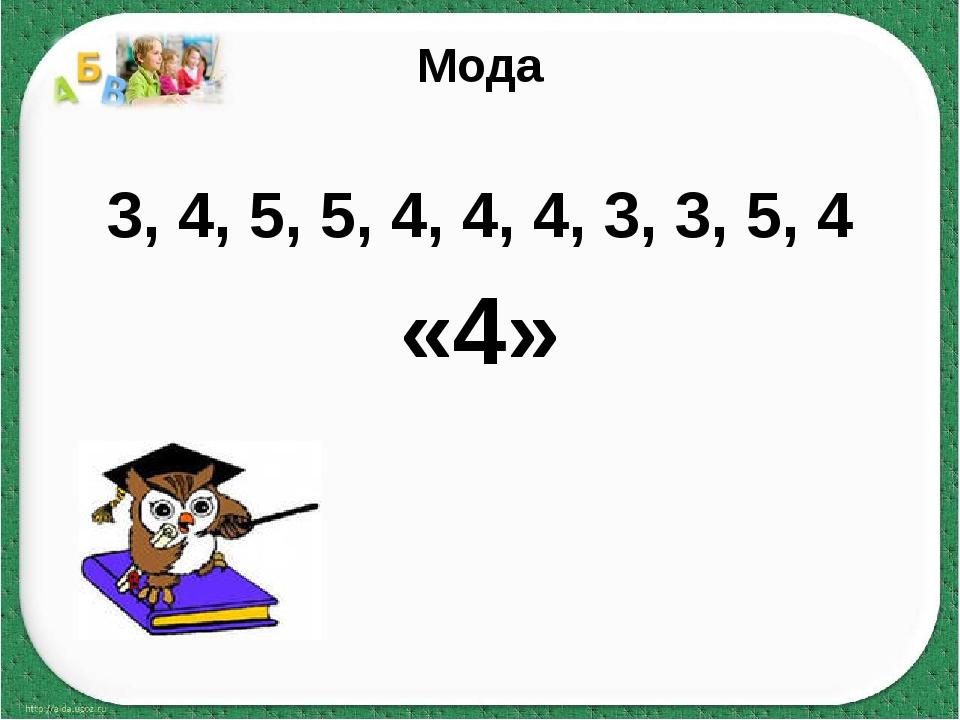 Мода 3, 4, 5, 5, 4, 4, 4, 3, 3, 5, 4 «4»
