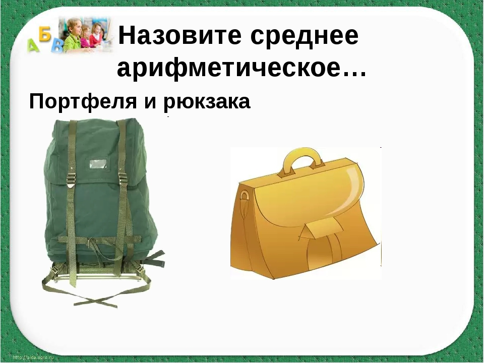 Назовите среднее арифметическое… Портфеля и рюкзака