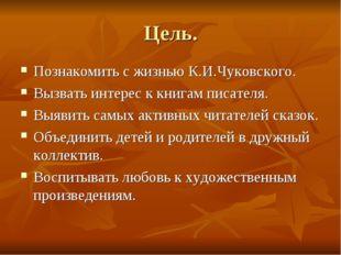 Цель. Познакомить с жизнью К.И.Чуковского. Вызвать интерес к книгам писателя.