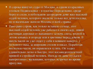 В сорока минутах езды от Москвы, в одном из красивых уголков Подмосковья – в