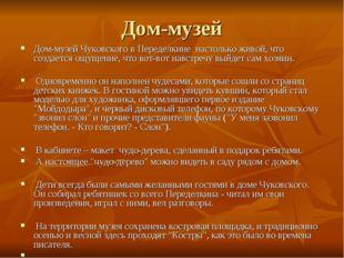Дом-музей Дом-музей Чуковского в Переделкине настолько живой, что создается о