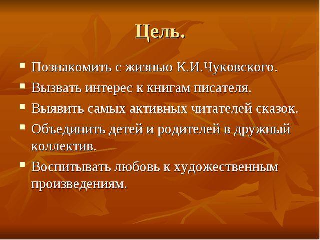 Цель. Познакомить с жизнью К.И.Чуковского. Вызвать интерес к книгам писателя....