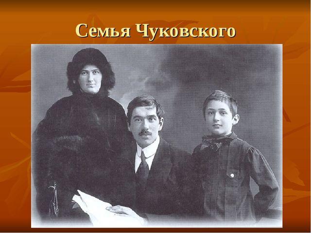 Семья Чуковского