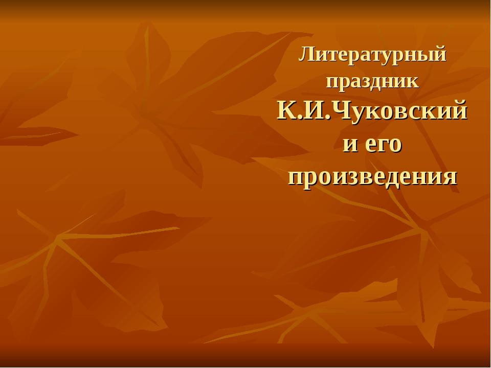 Литературный праздник К.И.Чуковский и его произведения