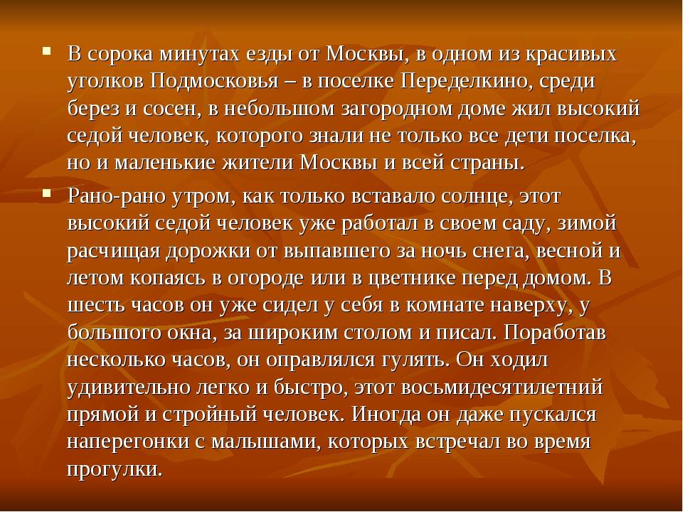 В сорока минутах езды от Москвы, в одном из красивых уголков Подмосковья – в...