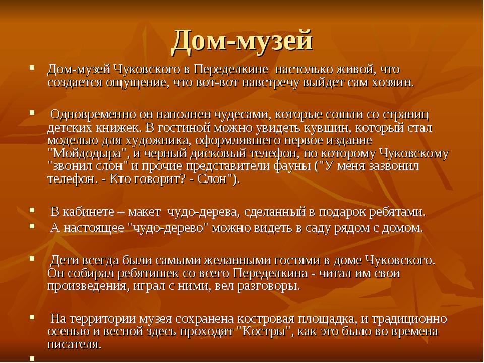 Дом-музей Дом-музей Чуковского в Переделкине настолько живой, что создается о...