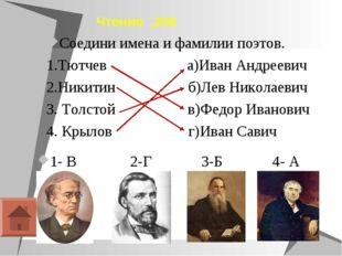 Чтение ,200 Соедини имена и фамилии поэтов. 1.Тютчев а)Иван Андреевич 2.Никит