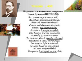 Чтение , 400 Подчерните эпитеты в стихотворении Ивана Бунина «ЛИСТОПАД» Лес,