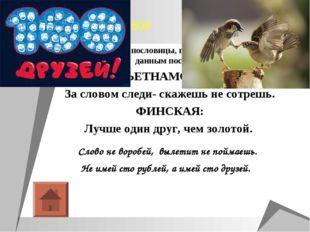 Чтение , 500 Подбери русские пословицы, подходящие по смыслу к данным послови