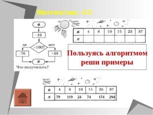 Математика, 400 Пользуясь алгоритмом реши примеры