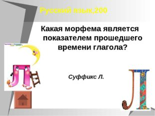 Русский язык,200 Суффикс Л. Какая морфема является показателем прошедшего вр