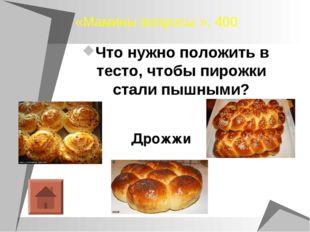 «Мамины вопросы », 400 Что нужно положить в тесто, чтобы пирожки стали пышным