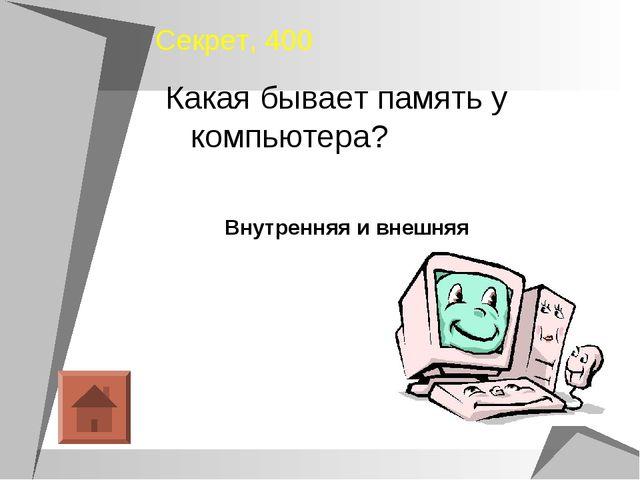 Секрет, 400 Какая бывает память у компьютера? Внутренняя и внешняя