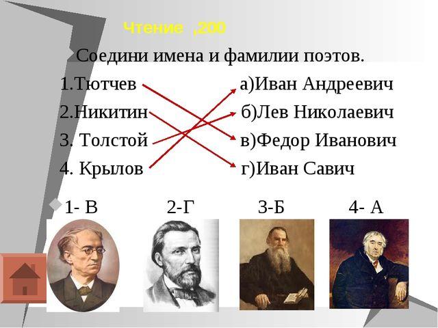 Чтение ,200 Соедини имена и фамилии поэтов. 1.Тютчев а)Иван Андреевич 2.Никит...