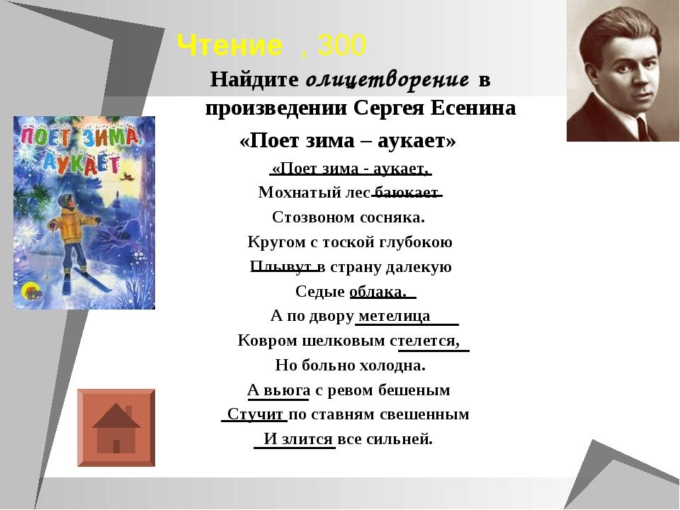 Найдите олицетворение в произведении Сергея Есенина «Поет зима – аукает» «Пое...