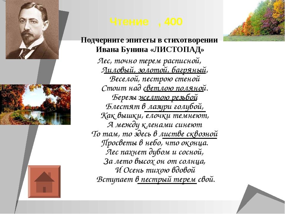 Чтение , 400 Подчерните эпитеты в стихотворении Ивана Бунина «ЛИСТОПАД» Лес,...
