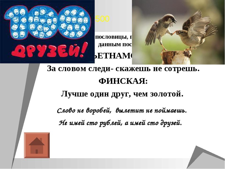 Чтение , 500 Подбери русские пословицы, подходящие по смыслу к данным послови...