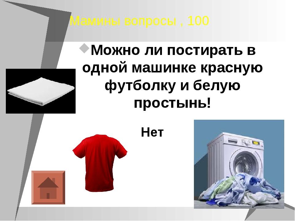 Мамины вопросы , 100 Можно ли постирать в одной машинке красную футболку и бе...