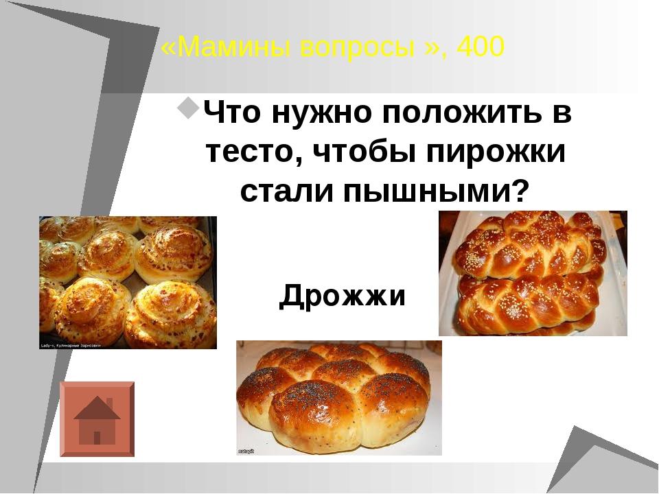 «Мамины вопросы », 400 Что нужно положить в тесто, чтобы пирожки стали пышным...