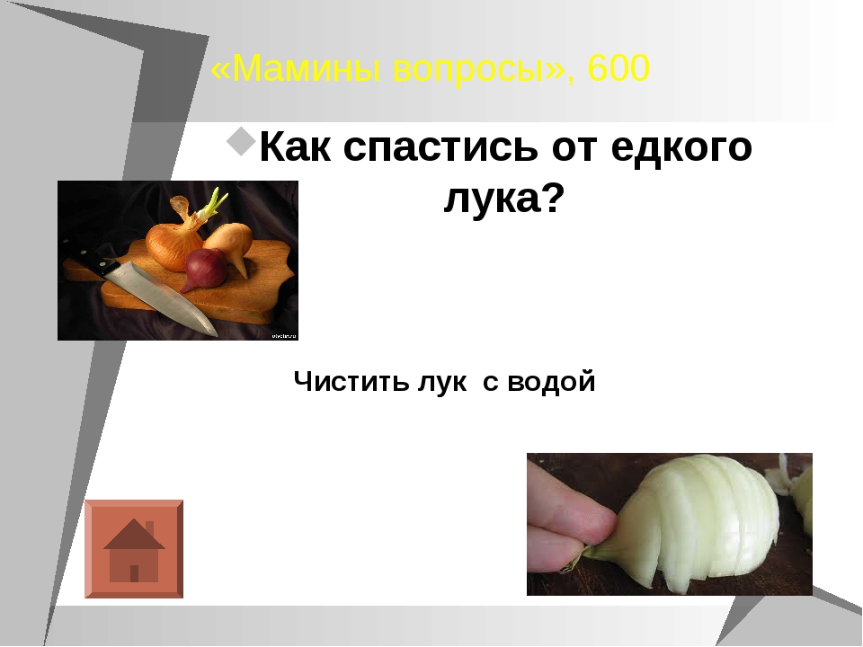 «Мамины вопросы», 600 Как спастись от едкого лука? Чистить лук с водой