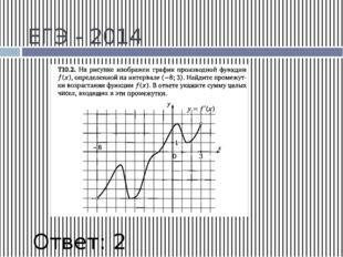ЕГЭ - 2014 Ответ: 2