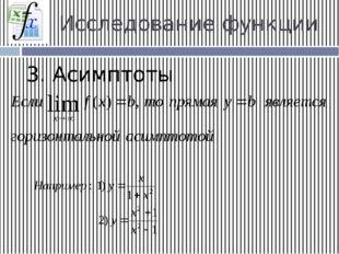 Исследование функции 3. Асимптоты