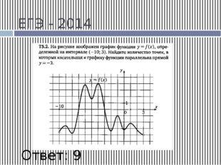 ЕГЭ - 2014 Ответ: 9