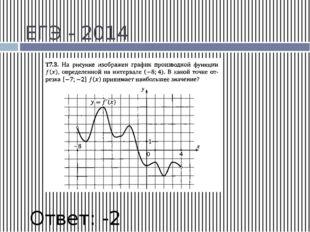 ЕГЭ - 2014 Ответ: -2