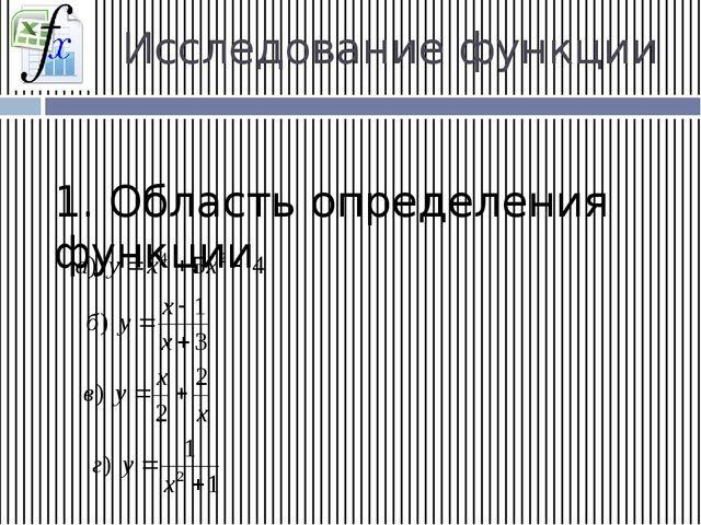 Исследование функции 1. Область определения функции