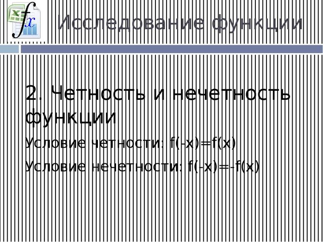 Исследование функции 2. Четность и нечетность функции Условие четности: f(-x...