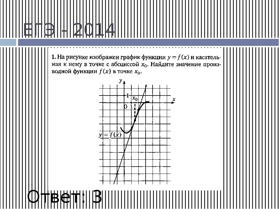 ЕГЭ - 2014 Ответ: 3