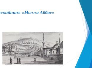 И.Гаспринскийнинъ «Молла Аббас» романы